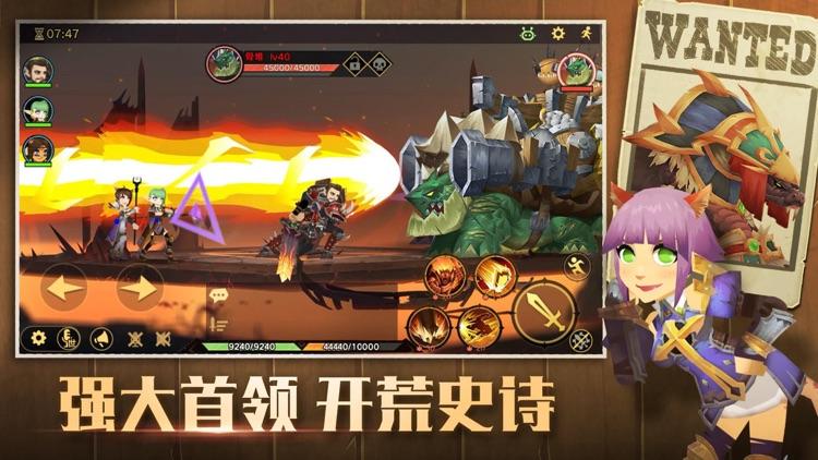 无尽远征 screenshot-2
