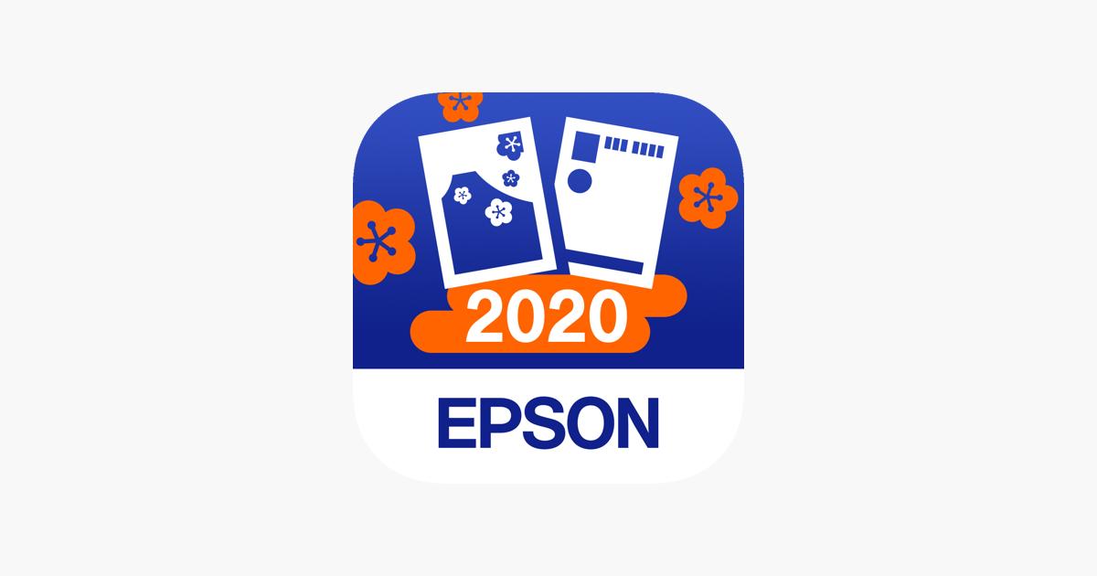 エプソン 年賀状 2020 無料 テンプレート