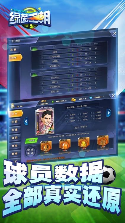 绿茵王朝-热血经营实况足球游戏 screenshot-4