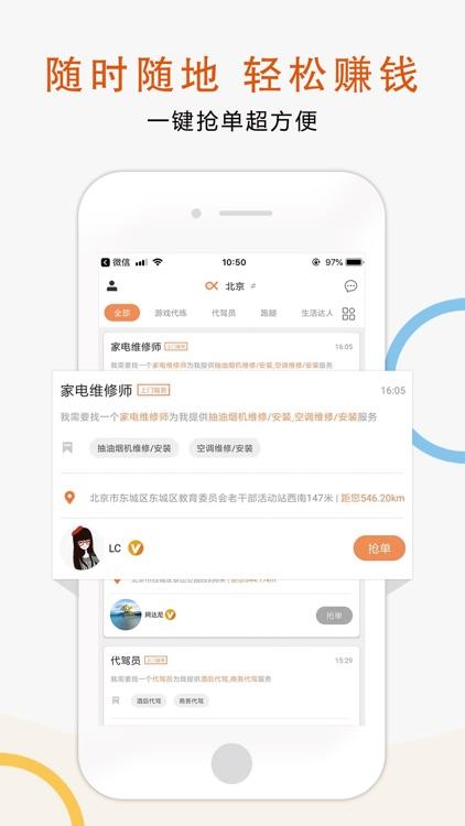 不叫事儿 screenshot-3