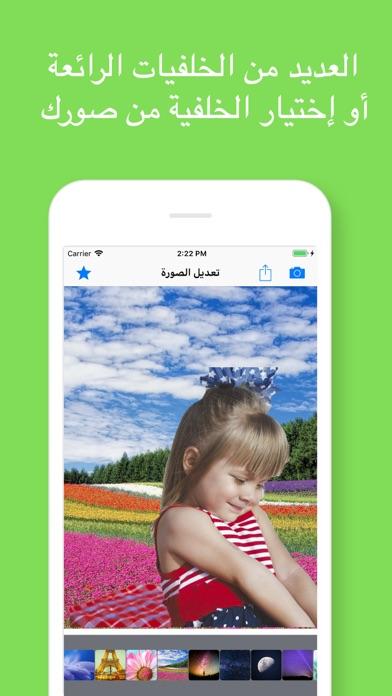 اضافة الخلفية للصور أو حذف screenshot 2