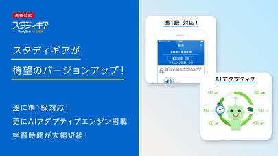 英検公式 - スタディギア for EIKENのおすすめ画像1