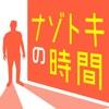 ナゾトキの時間 - 謎解きで推理力を試す面白いゲーム 대표 아이콘 :: 게볼루션