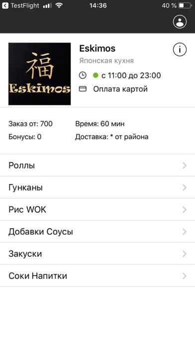 Eskimos для ПК 1