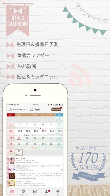 女子カレLOVABLE:生理/排卵日予測/生理管理カレンダー