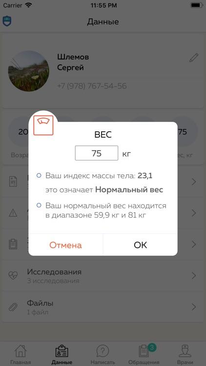 МойШлем+ screenshot-4
