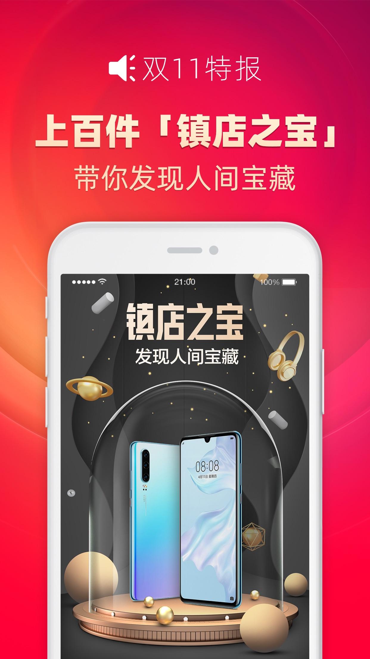 手机天猫-双11全球狂欢节 Screenshot