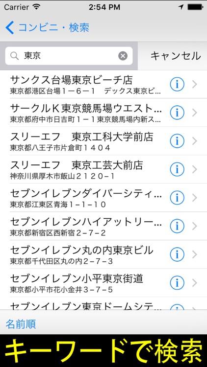 コンビニ・検索 screenshot-4