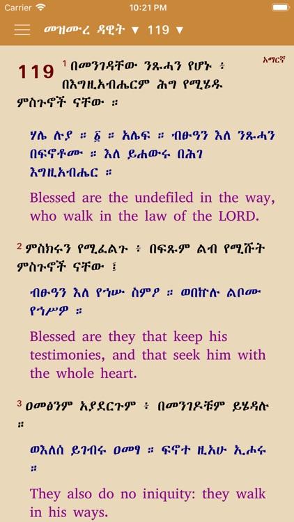 Geez Amharic Bible screenshot-8