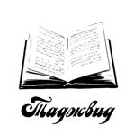 Таджвид  правила чтения Корана на пк