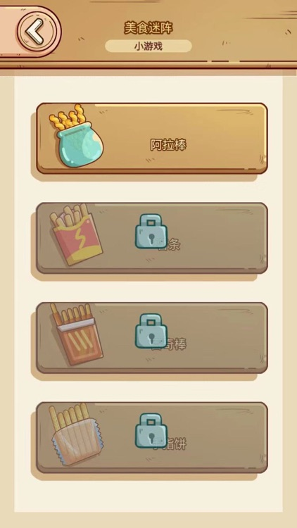 美食迷阵 screenshot-2