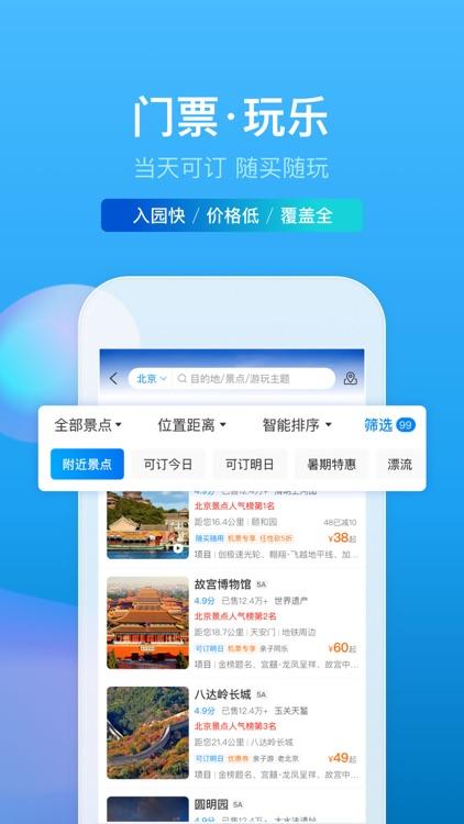 携程旅行(极速版)-酒店机票火车票预订 screenshot-5