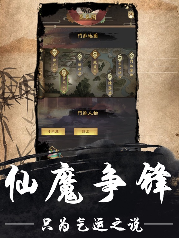 修真路漫漫 screenshot 3