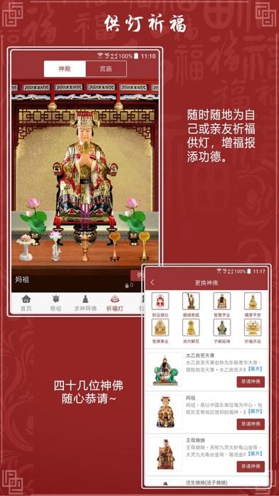 圣域仙城 Screenshot