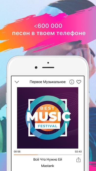 Screenshot #2 pour Онлайн радио 101.ru