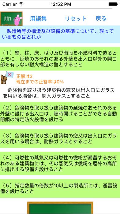 危険物乙5類取扱者試験問題集 りすさんシリーズのおすすめ画像3