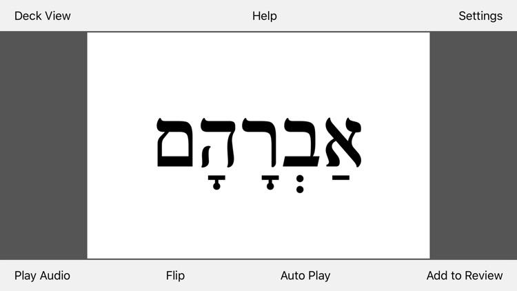 Biblical Hebrew Flashcards