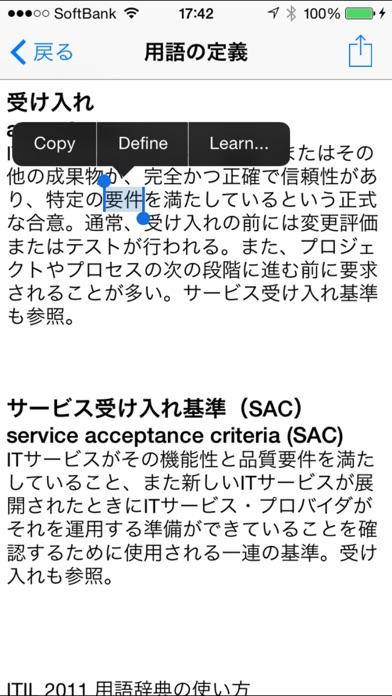 ITIL 2011 用語辞典のおすすめ画像4