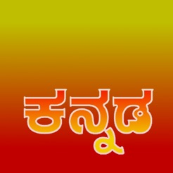 Kannada keyboard (Mobile) on the App Store
