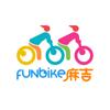 FunBike 麻吉
