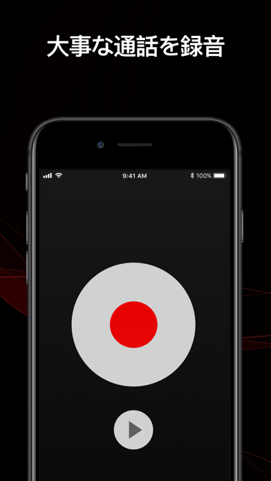 TapeACall Pro: 通話録音 ScreenShot0