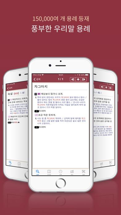 고려대 한국어사전 2012のおすすめ画像2