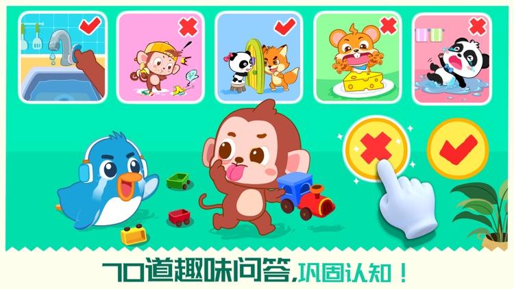 宝宝巴士习惯班-助力2-6岁儿童习惯养成 screenshot-4