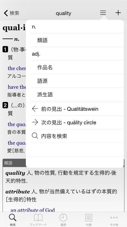 小学館 ランダムハウス英和大辞典 screenshot-3