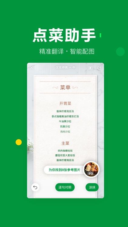 搜狗翻译-多语言翻译软件,高效沟通必备 screenshot-6