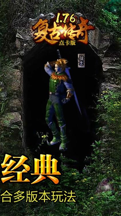 复古传奇-热血传说资料片