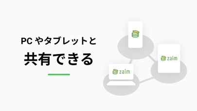 家計簿Zaim ScreenShot6