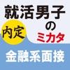 就活男子のミカタ 金融系面接 - iPhoneアプリ