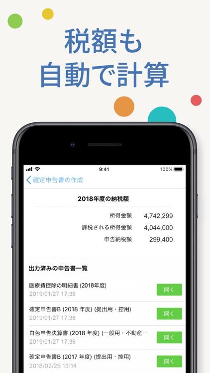 会計ソフト freeeで確定申告/青色申告 確定申告アプリ screenshot-4