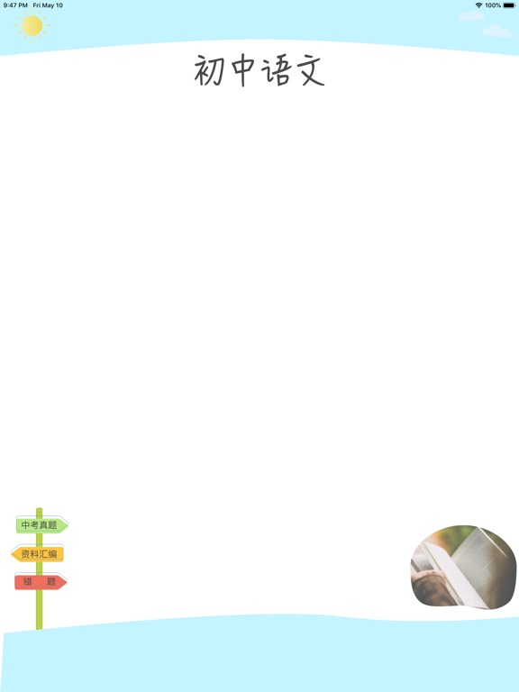 初中语文中考真题汇编 screenshot 5