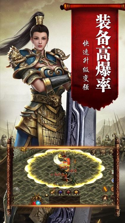 复古传世之红月战神 screenshot-3
