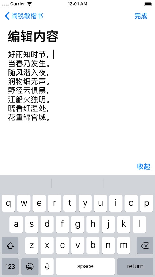 练字大师 - 硬笔书法临帖字帖&毛笔临摹画画 App 截图