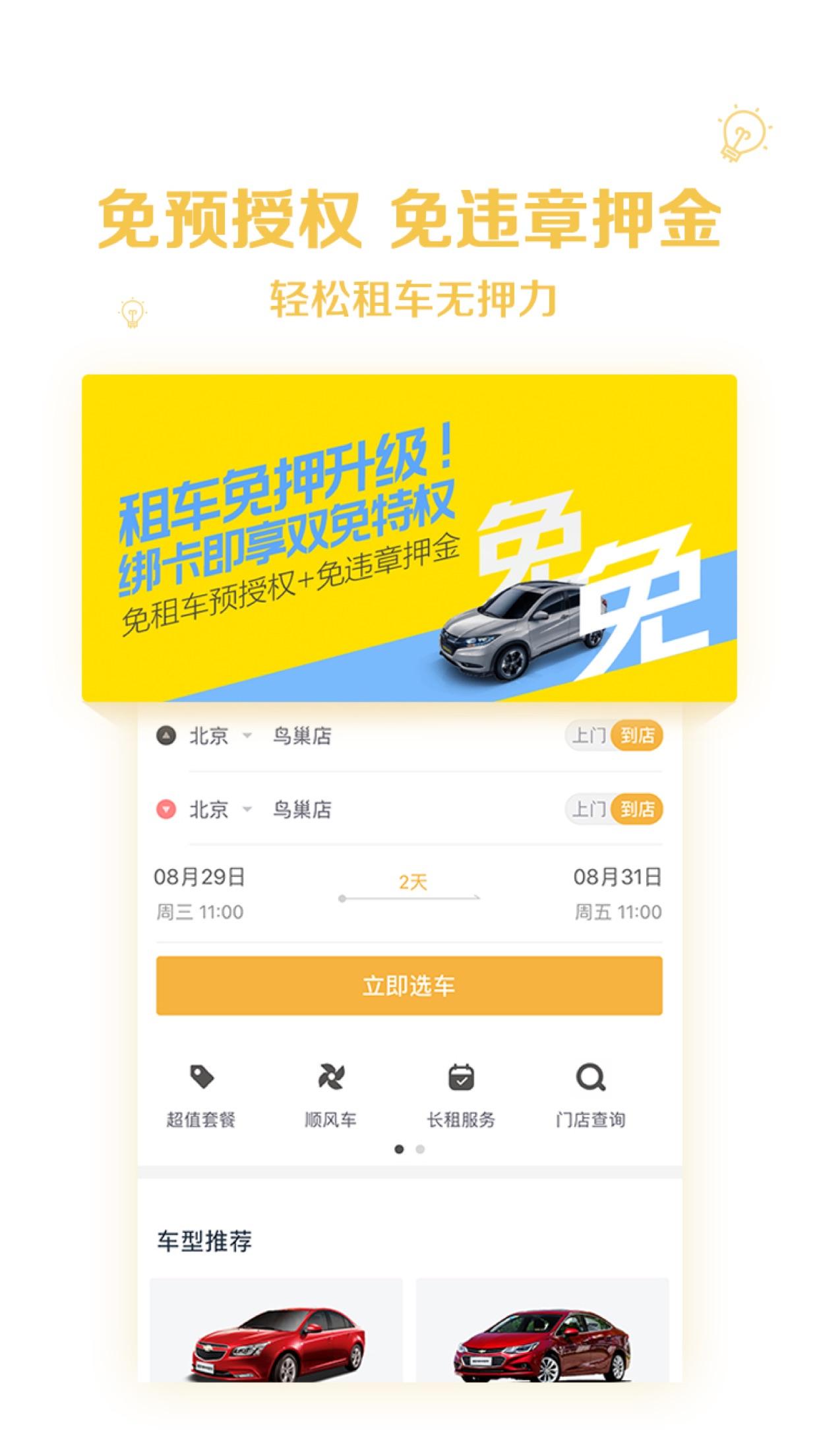 神州租车-大品牌放心租 Screenshot