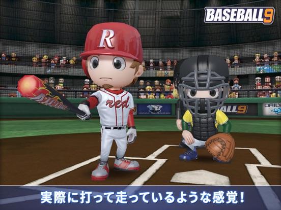 プロ野球ナインのおすすめ画像2