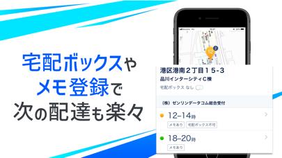 配達アプリ-ゼンリン住宅地図でサポート ScreenShot4