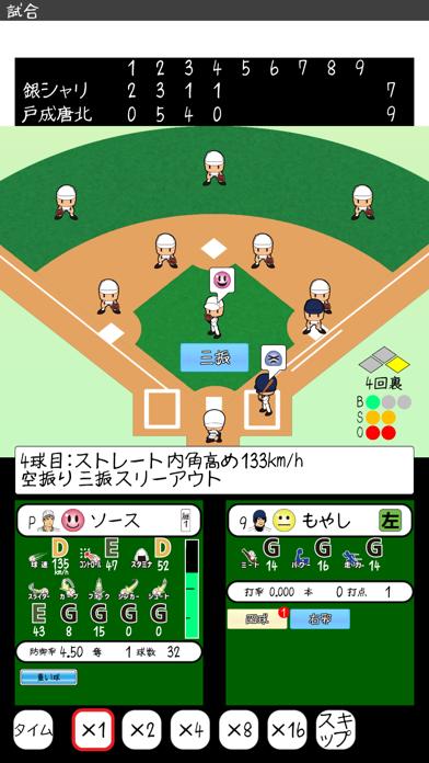 おかず甲子園 令和名勝負のおすすめ画像4