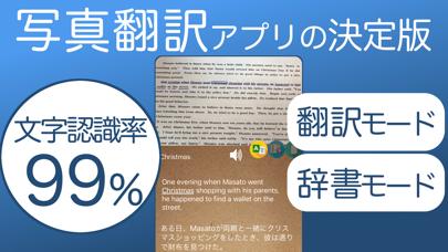 翻訳王- タップde辞書!OCRスキャンアプリのおすすめ画像1