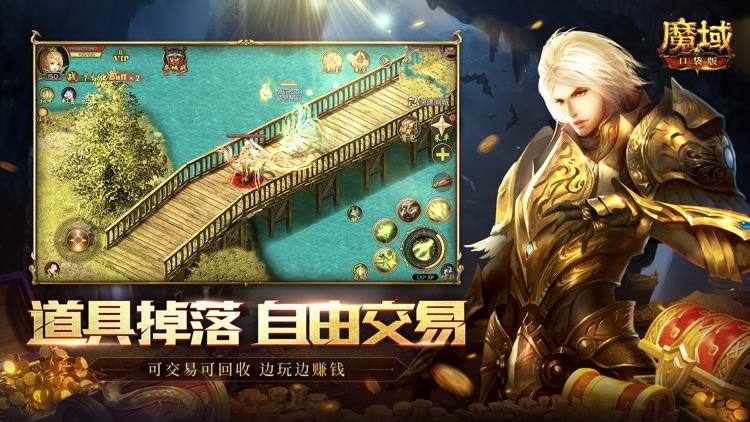 魔域口袋版-天晴官方正版 screenshot-3