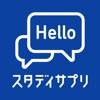 英会話リスニング