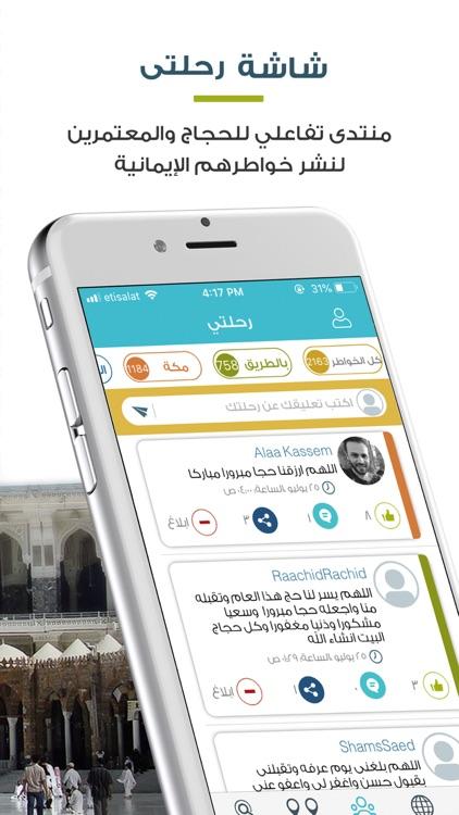 المطوف - مناسك الحج والعمرة screenshot-6