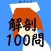 Drアニメ:解剖100問:国試解剖学:看護1〜医学生1,2年