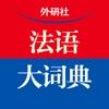 外研社法语大词典 - iPhoneアプリ