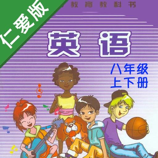 初中英语八年级上下册仁爱版