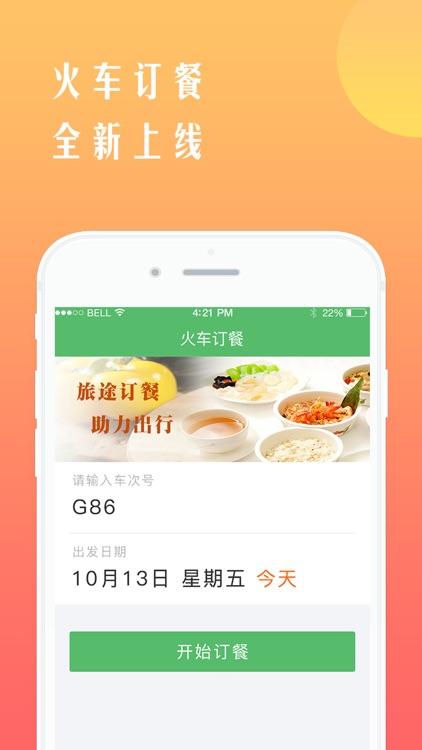 铁行管家-汽车票火车票预订平台 screenshot-4