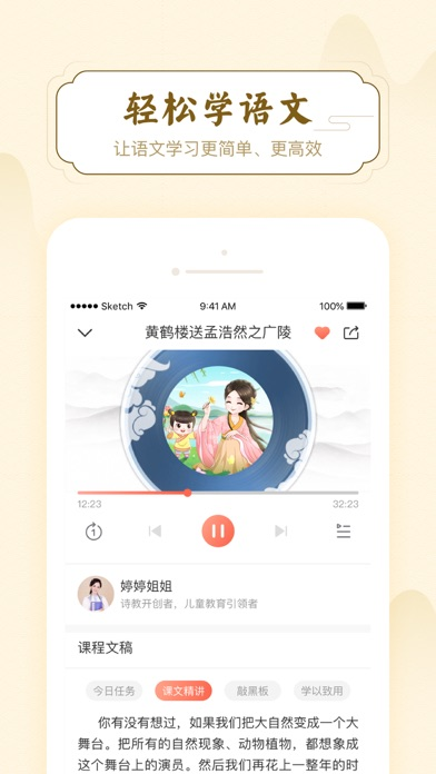Screenshot for 明师高徒-小学语文轻松学 in Brazil App Store