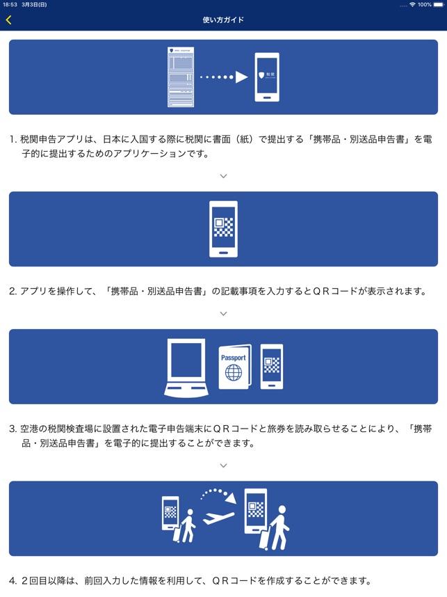 税関申告アプリ」をApp Storeで